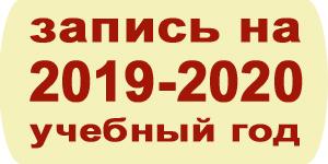 Запись на 2019-2020 учебный год