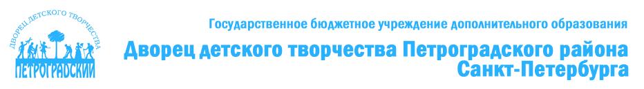 ДДТ Петроградского района
