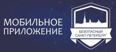 """Мобильное приложение """"Безопасный Петербург"""""""